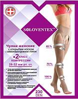 Чулки компрессионные, с открытым носком, 2 класс компрессии, с поясом, 230 DEN Soloventex 320-0