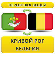 Перевозка Личных Вещей из Кривого Рога в Бельгию