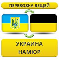 Перевозка Личных Вещей из Украины в Намюр