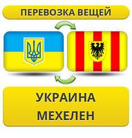 Перевозка Личных Вещей из Украины в Мехелен