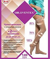 Чулки компрессионные, с открытым носком, 2 класс компрессии, 140 DEN Soloventex 320-5