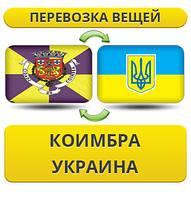 Перевозка Личных Вещей из Коимбра в Украину