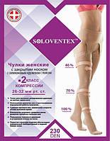 Чулки компрессионные, с закрытым носком, 2 класс компрессии, с поясом, 230 DEN Soloventex 321-0