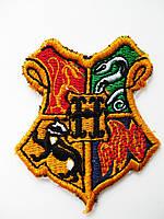 Нашивка с гербом Хогвартса из Гарри Поттера, герб Хогвартса