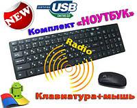 """Комплект """"НОУТБУК"""" Беспроводная клавиатура + мышка, фото 1"""