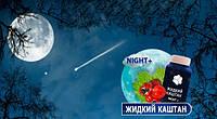 Ночной Жидкий каштан Night+ для похудения