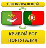 Перевозка Личных Вещей из Кривого Рога в Португалию