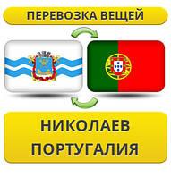Перевозка Личных Вещей из Николаева в Португалию