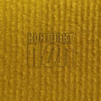 Выставочный ковролин 600 (желтый)