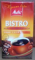 Молотый кофе Melitta Bistro kräftig-aromatisch, 500 гр