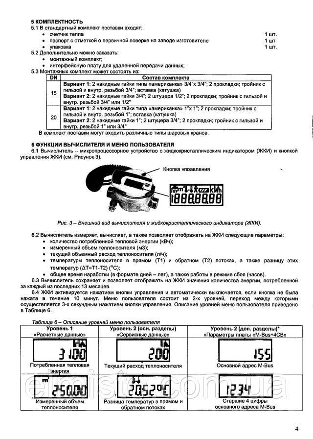 Паспорт теплосчетчика ITRON Integral-V MaXX