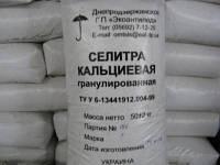 Селітра кальцієва, нітрат кальцію