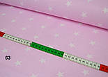Ткань с белыми классическими звёздами на розовом фоне, плотность 135 г/м.кв. (№63)., фото 5
