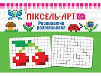 Розмальовка Піксель-арт 4+