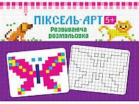 Розмальовка Піксель-арт 5+