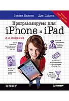 Программируем для iPhone и iPad. 3-е изд.