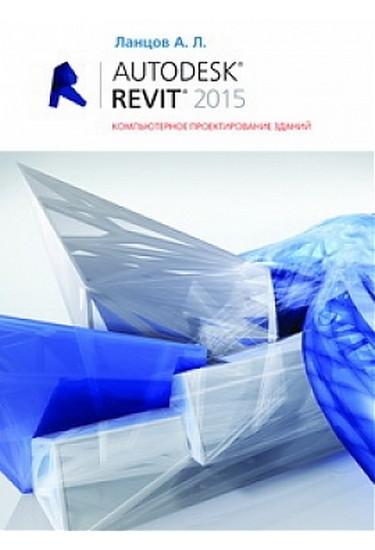 AUTODESK REVIT 2015. Компьютерное проектирование зданий. Ланцов А.Л., ДМК пресс