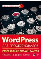 WordPress для профессионалов