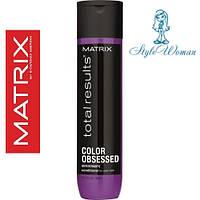 Кондиционер для окрашенных волос с антиоксидантами Matrix Total Results Color Obsessed 300 мл