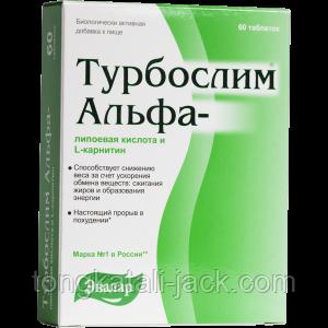 Турбослим Альфа-липоевая кислота и L-карнитин, таб. №20 по 0,55 г блистер