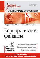 Корпоративные финансы: Учебник для вузов. Стандарт третьего поколения