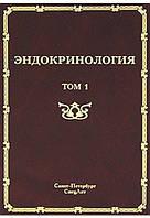 Эндокринология в 2-х томах т.1 Заболевания гипофиза, щит. железы и надпочечников