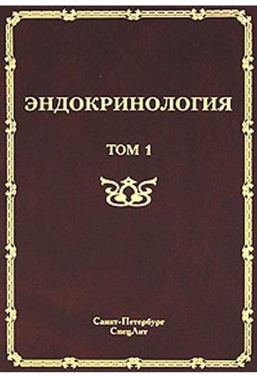 Эндокринология в 2-х томах т.1 Заболевания гипофиза, щит. железы и надпочечников - BALKA-BOOK книжный интернет магазин в Харькове