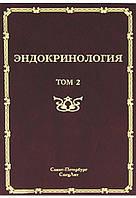 Эндокринология в 2-х томах т.2 Заболевания поджелуд. железы,паращит. и половых желез