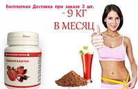 Жидкий каштан супер средство для похудения 1+1=3