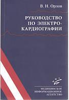 Руководство по электрокардиографии изд.8.испр.