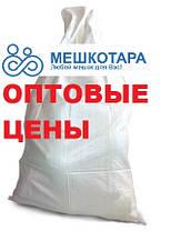 Мешки полипропиленовые только оптом от 10000 шт.
