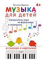 Музыка для детей. Самоучитель игры на фортепиано и клавишных в сказках и картинках 4+ Музыка без слез