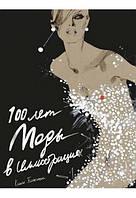 Кэлли Блэкмен 100 лет моды в иллюстрациях