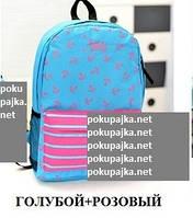 Школьный городской рюкзак Цвет Голубой +Розовый  якоря в полоску в наличии 12 цветов, фото 1