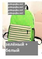 Школьный городской рюкзак цвет Зелёный+белый якоря в полоску в наличии 12 цветов