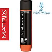 Кондиционер с маслом Ши для гладкости волос Matrix Total Results Mega Sleek 300 мл