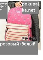 Школьный городской рюкзак цвет розовый +белый якоря в полоску в наличии 12 цветов