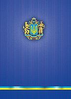 Книга учета Украинская символика 96 листов BM.2400-38