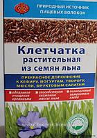 Клетчатка из семян льна (льняная мука)