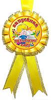 """Медаль """"Випускник Дитячого саду"""". Цвет: Желтый."""