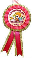 """Медаль """"Випускниця Дитячого саду"""". Цвет: Малиновый."""