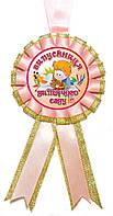 """Медаль """"Випускниця Дитячого саду"""". Цвет: Розовый."""