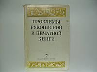 Проблемы рукописной и печатной книги.