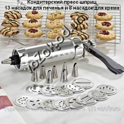 Кондитерский шприц пресс дозатор Cookie Press с 8 насадками для кремов и 13 насадками для печенья