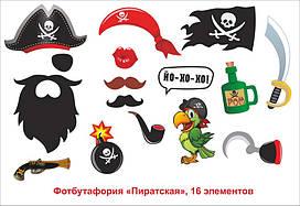 """Фотобутафория """"Пиратская"""". В наборе 16 предметов."""