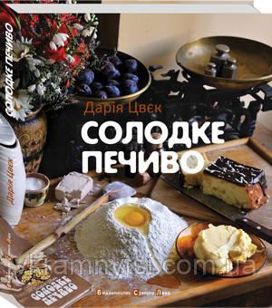Солодке печиво  | Дарія Цвєк | Видавництво Старого Лева