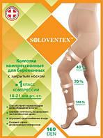 Колготы компрессионные для беременных, с закрытым носком, 1 класс компрессии, 160 DEN Soloventex 711