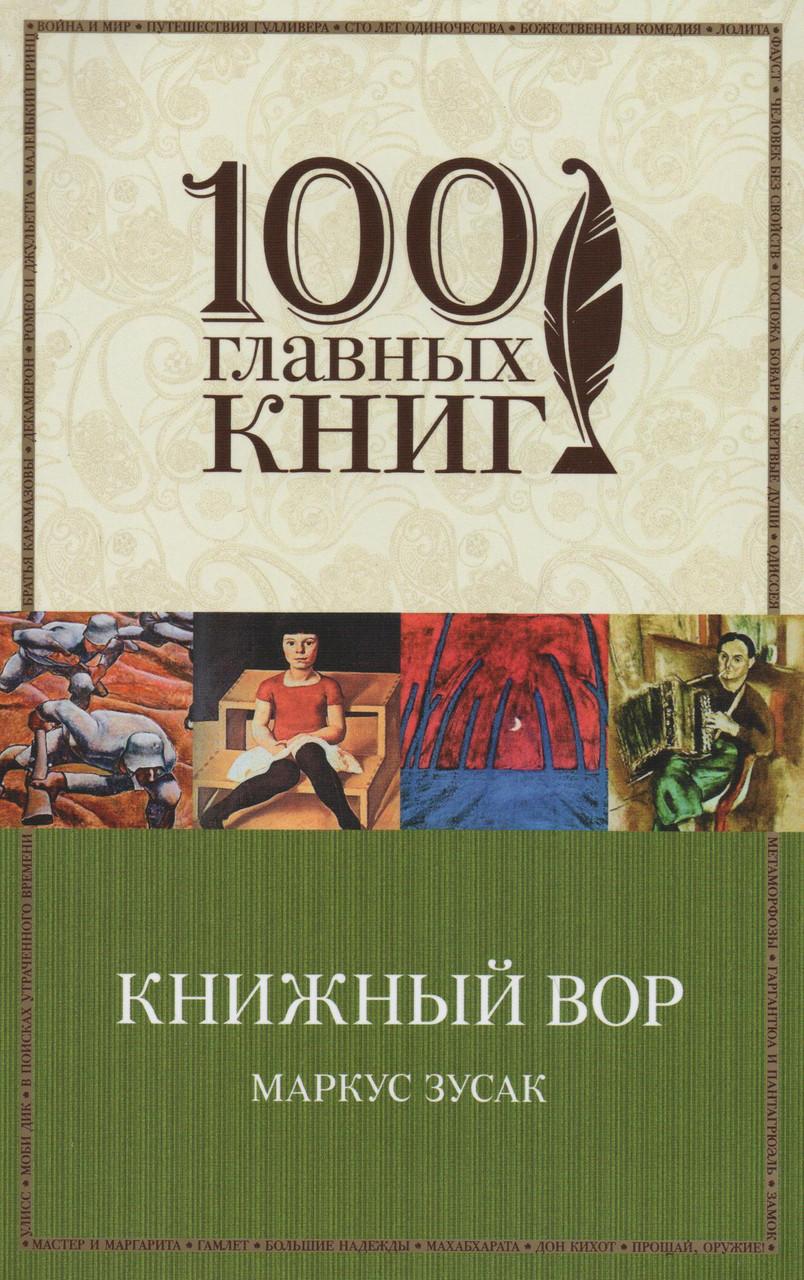 Книжный вор (100гк). Маркус Зусак