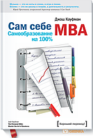 Джош Кауфман Сам себе MBA. Самообразование на 100%