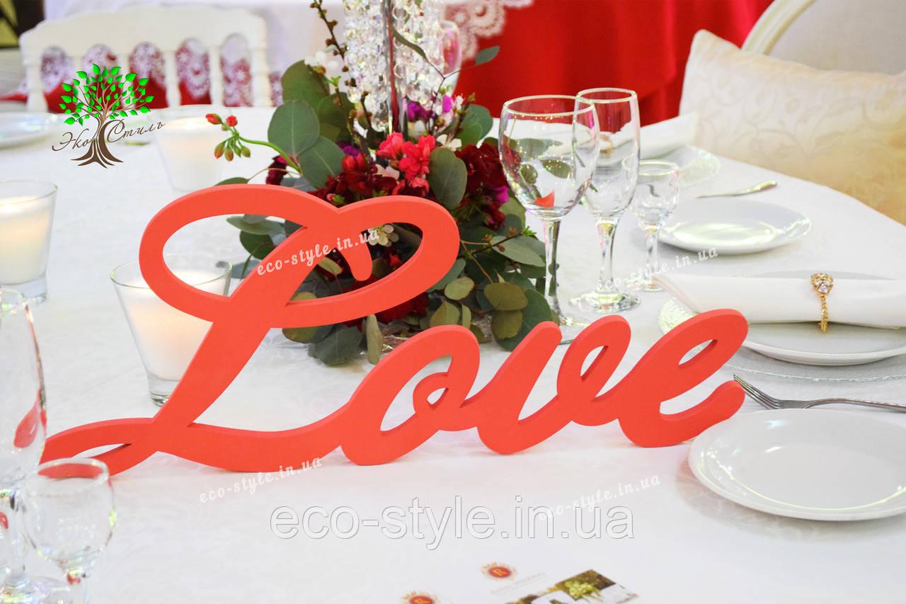 Слово для фотосессии Love - Эко Стиль в Кременчуге